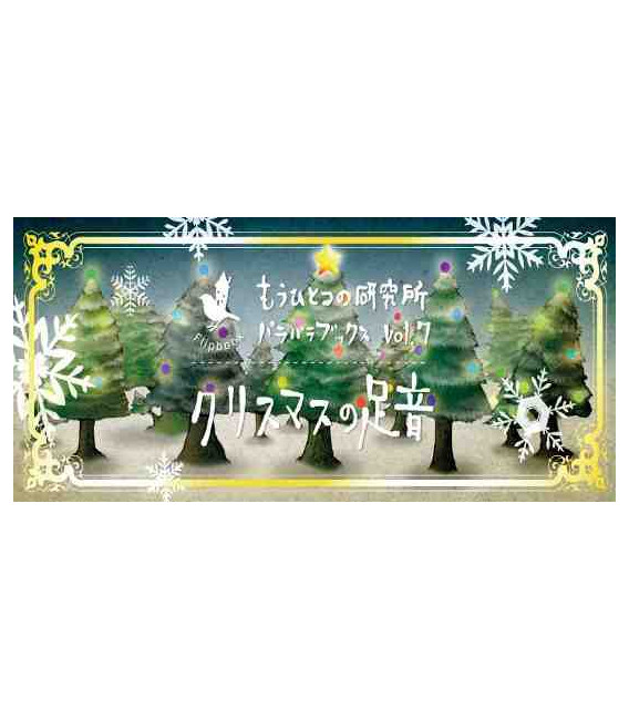 Kurisumasu no ashioto (Flip-Book Series: Merry Christmas Flipbook) de Mohiken