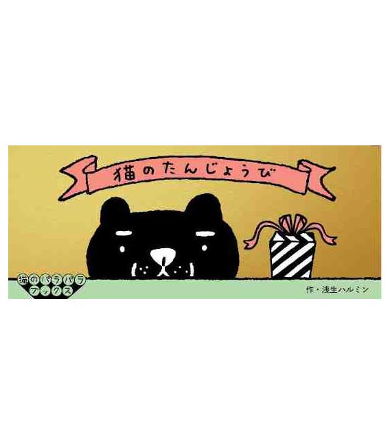 Neko no Tanyoubi (Flip-Book Series: Cat's Birthday) de Harumin Asao