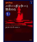 Harry Potter y la piedra filosofal 1-1 Tapa Blanda - Edición japonesa