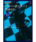 Harry Potter y la piedra filosofal 1-2 Tapa Blanda - Edición japonesa