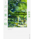 Koto no Ha no Niwa (El jardín de las palabras) Novela japonesa escrita por Makoto Shinkai