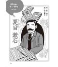"""10-Pun de yomeru denki """"Biografías"""" - Para leer en diez minutos- (Lecturas 6º primaria en Japón)"""