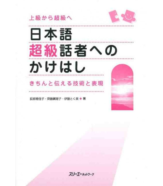 Nihongo Chokyu Washa e no Kakehashi - The Bridge to Becoming a Fluent Speaker of Japanese