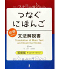 Translation of Main Text and Grammar Notes - English Edition (Basic Level)