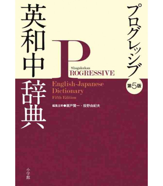 Progressive Elementary English - Japanese Dictionary (5th Edition)