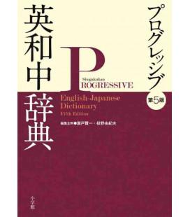 Progressive Elementary English - Japanese Dictionary (5th Edition)
