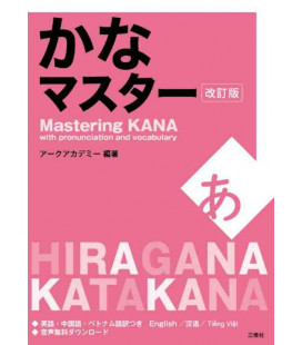 Mastering Kana in 12 days with pronunciation and vocabulary - New edition - Audio descargable