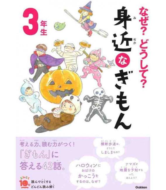 """Naze? Doushite? """"Preguntas curiosas"""" (Lecturas 3º primaria en Japón) Segunda edición"""