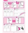 Shogakusei No Tame no Kireina ji ni naru waaku hiragana - katakana - kanji (Práctica de caligrafía)