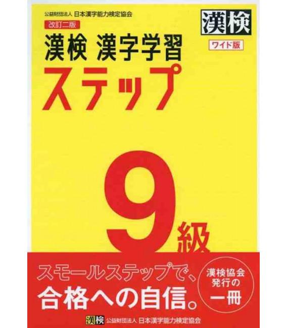 Preparación Kanken Nivel 9 (Versión Wide) 2nd edition