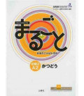 Marugoto: Nivel Elemental 2 A2: Katsudoo - Actividades comunicativas