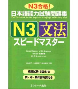 JLPT Speed Master N3: Grammar
