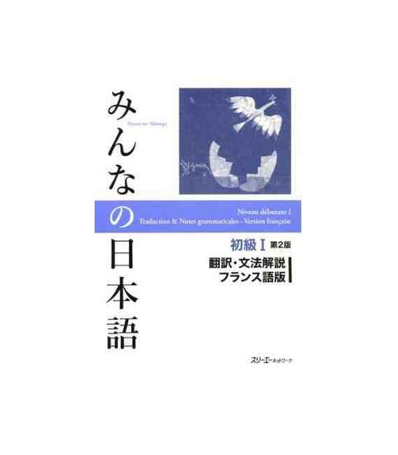 Minna no Nihongo Niveau débutant 1- Traduction & Notes grammaticales (Version Française) Shokyu 1