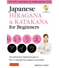 Japanese Hiragana & Katakana for Beginners (Incluye CD)