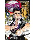 Kimetsu no Yaiba Vol. 15 - (Guardianes de la Noche)