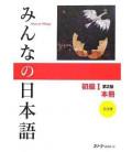 Minna no Nihongo Elemental 1-Libro de texto (Honsatsu - Shokyu 1)Versión kanji kana-Incluye CD-2º Ed