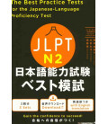 The Japanese Language Proficiency Test N2- Practice Exams and Strategies - Vol 1 (Incluye CD)