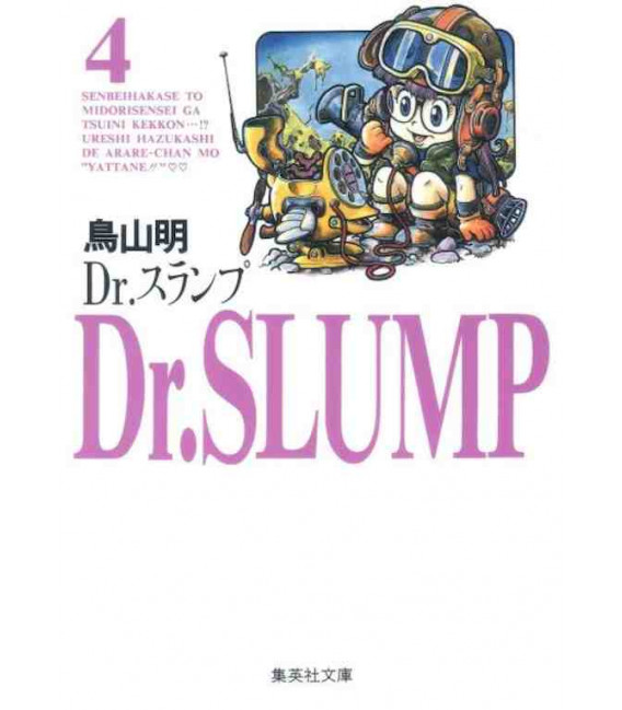 Dr. Slump 4 (Edición Aniversario Shukan Shonen Jump)