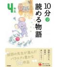 10 - Pun de Yomeru Monogatari - Cuentos para leer en 10 minutos - (Lecturas 4º Primaria en Japón)
