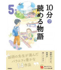 10 - Pun de Yomeru Monogatari - Cuentos para leer en 10 minutos - (Lecturas 5º Primaria en Japón)