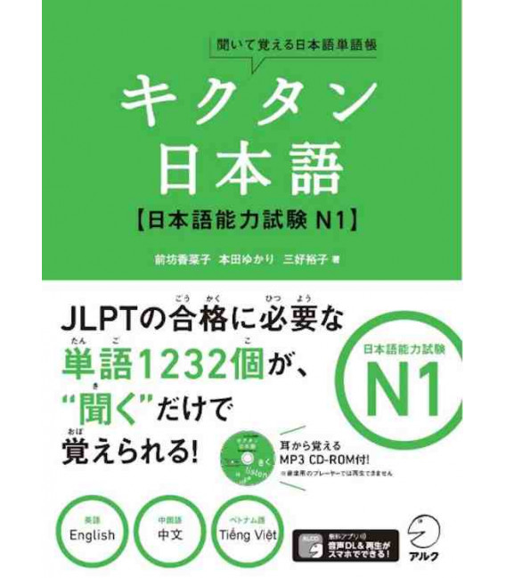Kikutan Nihongo N1 - Kiite oboeru Nihongo Tango-cho (Incluye CD)