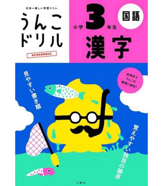 Unko Kanji Drill - Vol. 3 - Revised edition