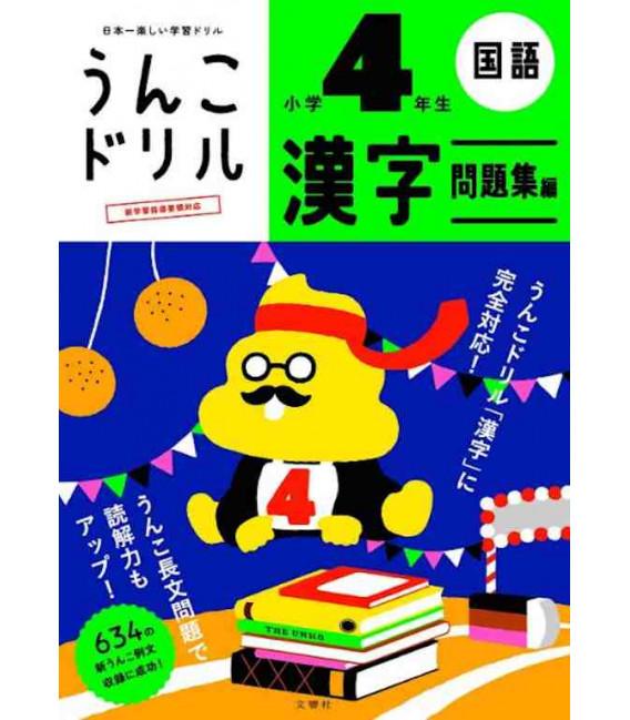 Unko Kanji Drill - Vol. 4 - Revised edition - Workbook