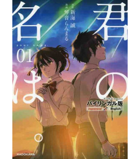 Kimi no na wa Vol. 1 - Versión Manga - Edición bilingüe japonés/inglés