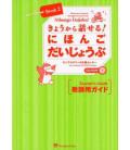 Nihongo Daijobu! Book 2 - Teacher's Guide (Incluye CD)