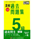 Simulador Examen Kanken Nivel 5 - Editado en 2020 por The Japan Kanji Aptitude Testing Foundation
