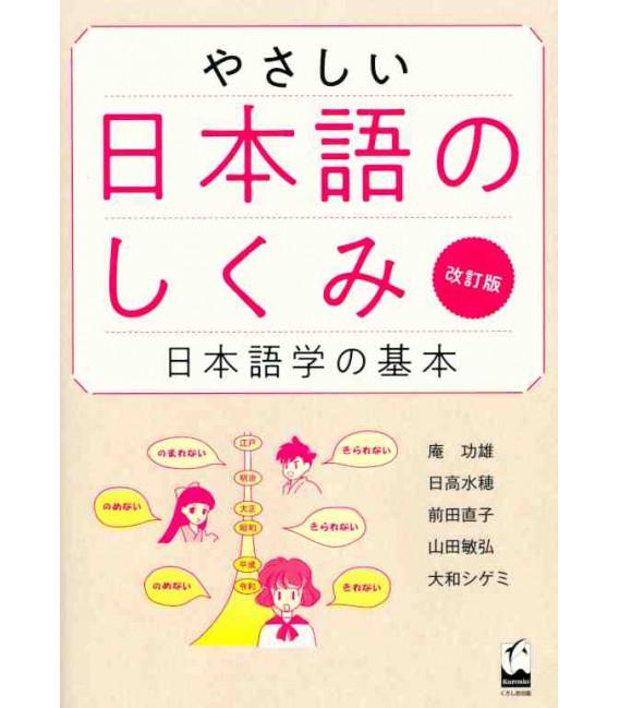 Yasashii nihongo no shikumi - New editon