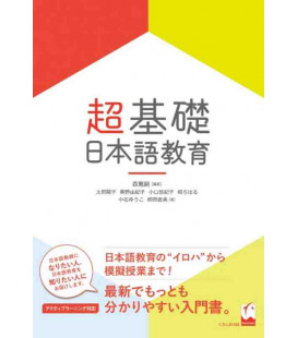 Chou Kiso - Nihongo Kyoiku - Japanese Basic Education