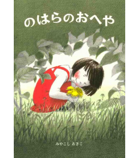 My Room in the Fields (Cuento ilustrado en japonés)