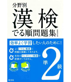 Kanken Derujun Mondaishu Jun 2 Kyu (Exercises for Kanken level pre-2)