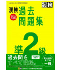 Simulador Kanken Nivel Pre 2 - Editado en 2020 por The Japan Kanji Aptitude Testing Foundation