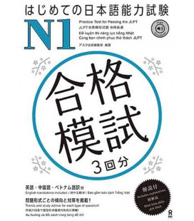 Practice Test for Passing the JLPT - N1 (Inclui download de áudio)