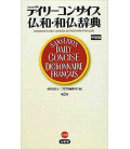 Sanseido's Daily Concise Dictionnaire Japonais-Français / Français-Japonais (Seconde édition)