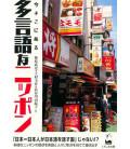Ima Sokoni Aru Tagengo na Nippon - Multilingual Japan