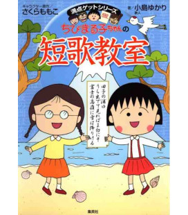 Chibi Maruko Chan no Tanka Kyoshitsu (Chibi Maruko's Tanka Class)