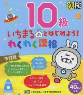 Wakuwaku Kanken 10 - Para crianças - Edição revisada
