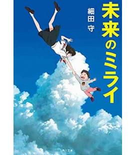 Mirai No Mirai (Novela japonesa escrita por Mamoru Hosoda)