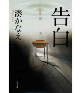 Kokuhaku - Confessions (Novela japonesa escrita por Kanae Minato)