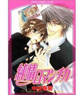 Junjo Romantica Vol. 1
