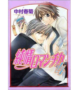 Junjo Romantica Vol. 4