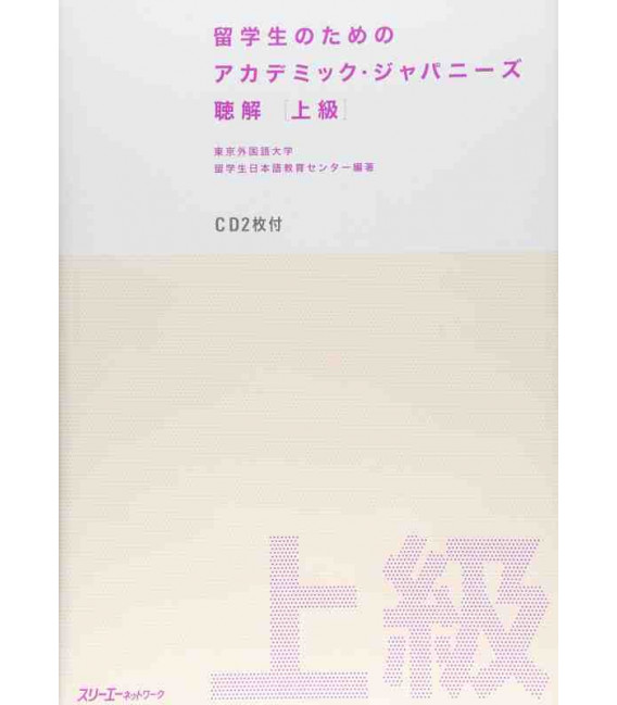 Academic Japanese for International Students - Listening Comprehension (Advanced) Incluye 2 CDs
