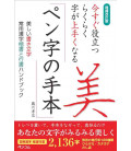 Zoho kaichoban ima sugu - Mejora la caligrafía de los kanji