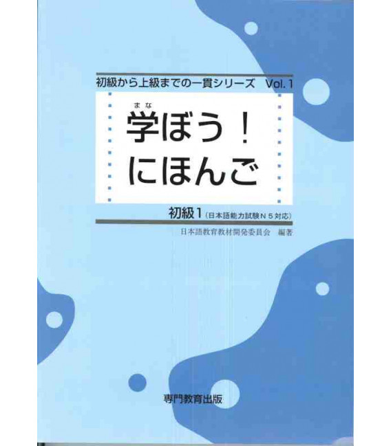 Manabou! Nihongo Shokyu Vol 1 (Nihongo Noryoku Shiken N5/ Nihongo NAT-TEST 5)