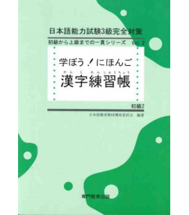 Manabou! Nihongo Shokyu 2 Kanji Workbook (Nihongo Noryoku Shiken N4/ Nihongo NAT-TEST 4)