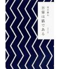 Wagahai ha Neko de aru (Soy un Gato) Novela japonesa escrita por Natsume Soseki