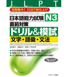 JLPT Drill and Moshi N3 - Short-term concentration!Total finish in 15 days